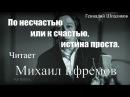 По несчастью или к счастью, истина проста. Геннадий Шпаликов. Читает Михаил Ефре ...