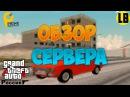 ОБЗОР СЕРВЕРА   PRIME RP   GTA CRMP (CRMP 0.3e)
