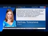 Новости на Россия 24 Кошмары