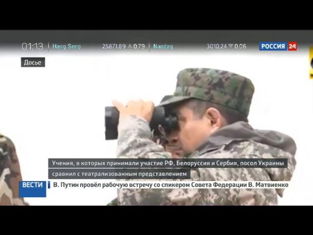Новости на Россия 24 Посла Украины вызвали в МИД Белоруссии из за Славянского братства