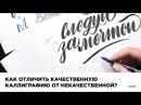Как отличить качественную каллиграфию от некачественной Критерии оценки работ