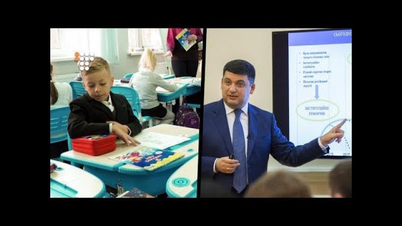 Весна економічних реформ уряду та нова українська школа