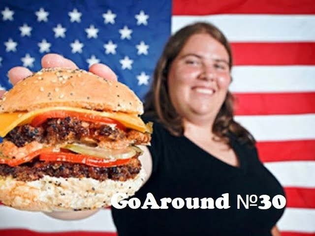 GoAround №30 Почему американцы толстеют?