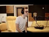 ALAVIDIN - Моя любовь ( Макс Барских cover)