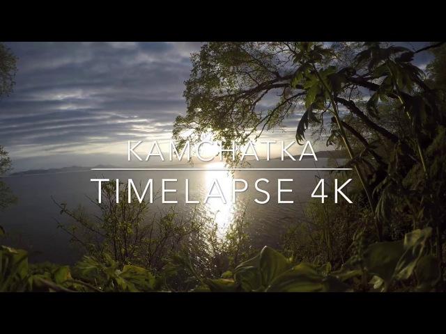 Kamchatka   Timelapse - 4K