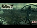 Fallout 3 (Прохождение) ▪ ХЬЮБРИС КОМИКС ▪ 61