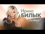 Ирина Билык - Листья Official video