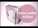 Как сделать мини альбом на пружине - Скрапбукинг мастер-класс / Aida Handmade