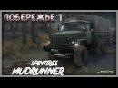 Gameplay Spintires MudRunner ◀19▶ Утонула тачка в реке