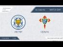 Евролига AFL Молния 2017 18 Матч за 3 место Лестер Сельта