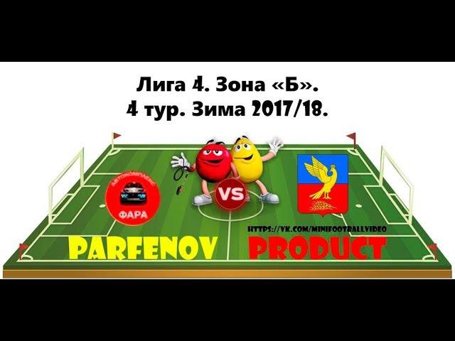 Лига 4. Зона В. 4 тур. Зима 2017/18. МФК Фара - Сновицы 1:2 (0:1).