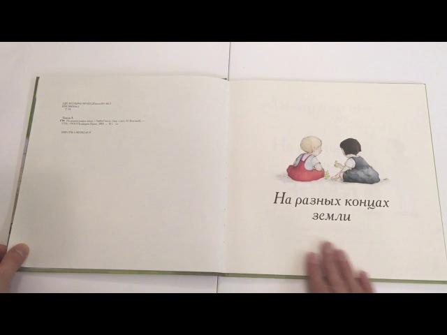 Книга «На разных концах земли» Либби Глисон и Фрея Блэквуд