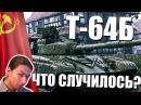 Т-64Б ЧТО СЛУЧИЛОСЬ? War Thunder НОВИНКА 1.77!