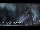 Bloodborne- Я ПОПАЛ В ПЛЕН! [PS4] Часть 4