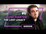 Uncharted: The Lost Legacy - Gideon - 5 выпуск