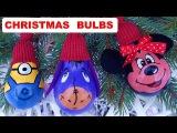 Новогодние игрушки из ламочек. Рождественский декор.