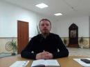 И.Н.Попов Основы Социальной Концепции Русской Православной Церкви (1 часть)