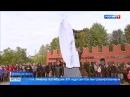 Вести-Москва • Сезон 1 • В Яропольце открыли мемориал подвигу кремлёвских курсантов