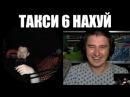 Стас Ай Как Просто и Кадавр: сценарий Такси 8 или Люк Бессон петух