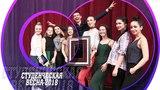 Гала-концерт Студенческой Весны ЯрГУ – 2018