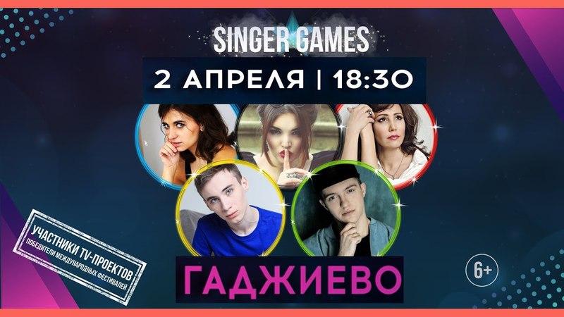 2 апреля: Гаджиево - Singer Games: Музыка выше политики