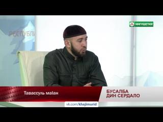 © Ваделов Абдул-Мажид - «Тавассуль маlан» 01.08.2017