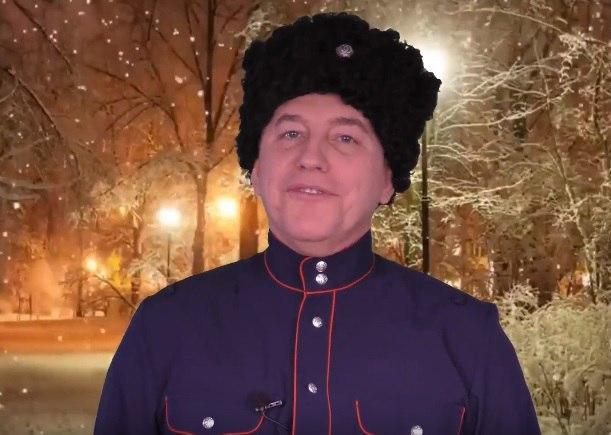 Новогоднее обращение Атамана ХКО Сетунь