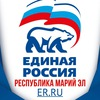 """""""Единая Россия"""" в Марий Эл"""
