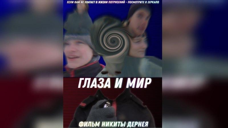 Глаза и мир Часть 1 2018 УЛЬТРА ПОСТМОДЕРНИСТСКИЙ АРТХАУС