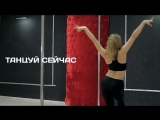 Стрип-пластика в Чебоксарах. Студия Дайкири. танцы