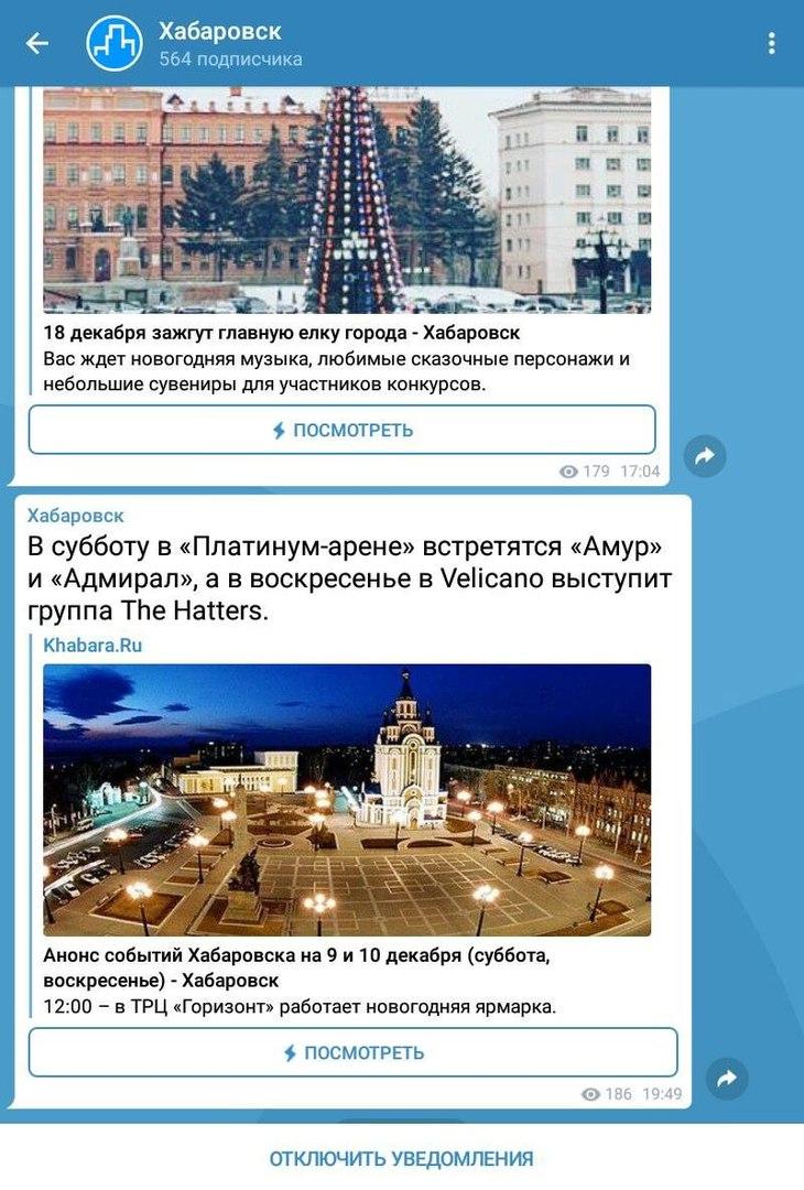 В Хабароске появился Telegram-канал самых быстрых новостей