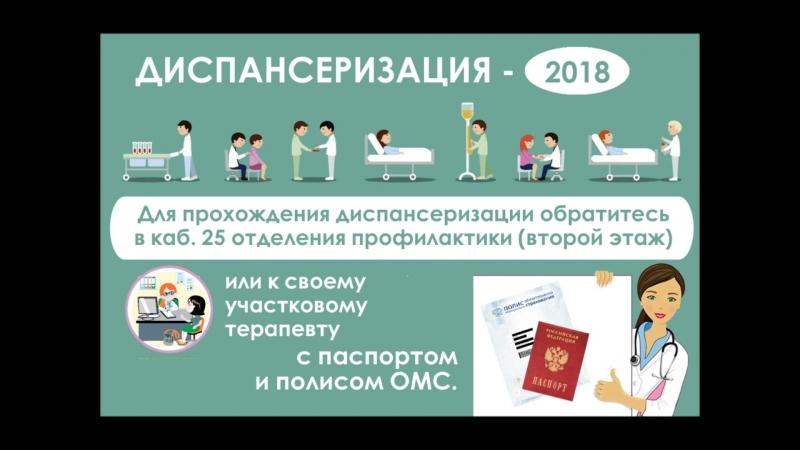 Диспансеризация 2018