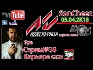 Assetto Corsa (2014) от SanCheez. Гоночный Стрим №38. Карьера GT2X Spa. Logitech Momo. Онлайн транса.