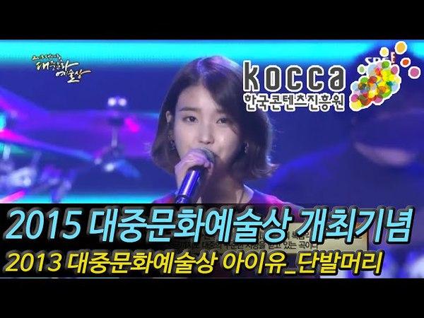 [KOCCA NEWS] 2015 대중문화예술상 개최기념, 2013 대중문화예술상 아이유_단발머리