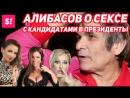 Алибасов о сексе с кандидатками в президенты