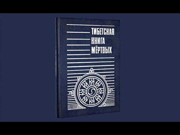 Тибетская книга мертвых (аудиокнига)