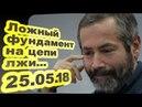 Леонид Радзиховский Ложный фундамент на золотой цепи лжи 25 05 18 Особое мнение
