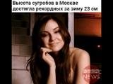 Высота сугробов в Москве достигла рекордных за зиму 23 см