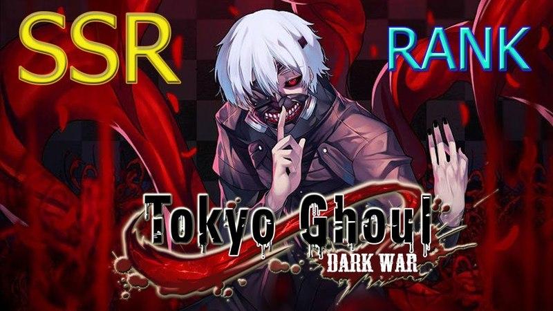 Сильнейший Гуль SSR Rank | Токийский Гуль | Тёмная Война | Tokyo Ghoul: Dark War | 2