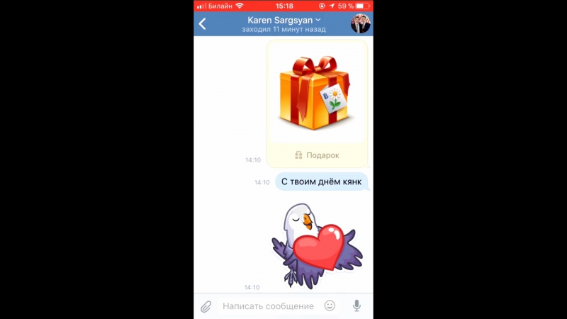 IPhone iOS 11. С днём рожденья Родной. Запись экрана. Выходи за меня гулять.