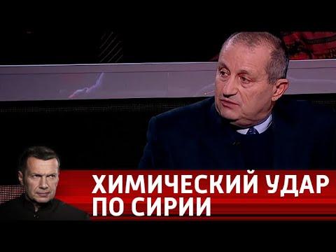 Израиль ударил по Т-4 (Тифор). Вечер с Владимиром Соловьевым от 09.04.18