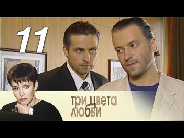 Три цвета любви 11 серия (2003)