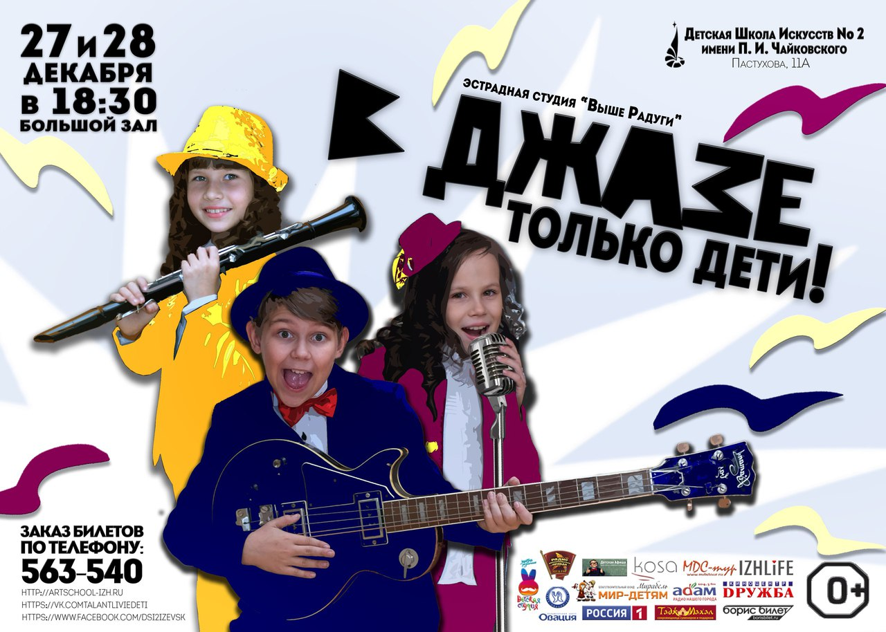 Афиша Ижевск В джазе только дети