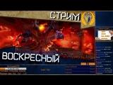Воскресный стрим PС #51, игра Neverwinter