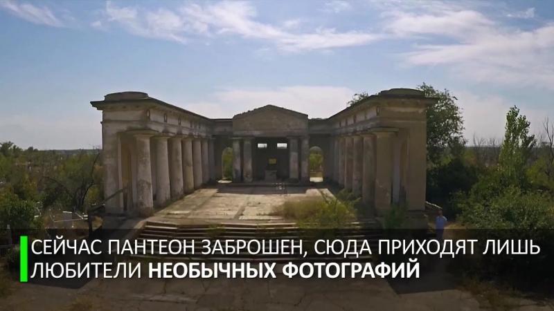 Мортуарий в Волжском_ беспилотник облетел одну из самых загадочных построек в Ро