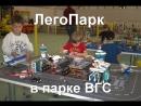ЛегоПарк - в парке ВГС