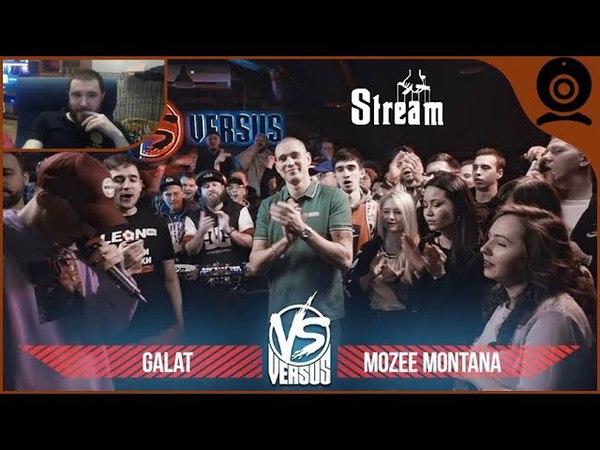 Нищий Хайп VERSUS BPM Galat x Mozee Montana VERSUS FB 4 Эль VS Punkteer