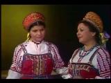 Анна Литвиненко, Тамара Мушта Вот кто-то с горочки спустился