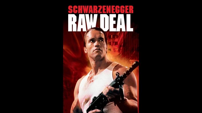 Без компромиссов 1986. ( Raw Deal ) реж.Д.Ирвин