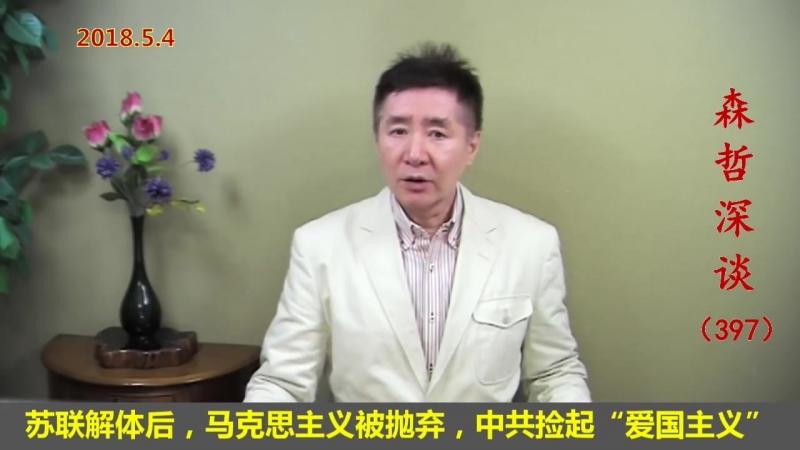 中共为何高调宣传马克思:因为爱国主义不能再搞了(2018.5.4)